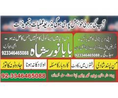 Free aamil baba +923346465088