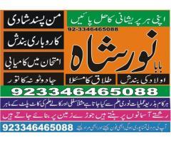 Aamil Noor power full wazifa  +923346465088